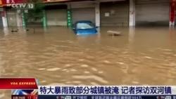 Hồ Bắc: Lũ lụt nặng, hàng trăm ngàn người bị ảnh hưởng