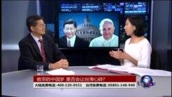 海峡论谈:教宗的中国梦 是否会让台湾心碎?