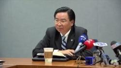 台湾民进党对美说明国防政策蓝皮书