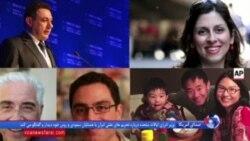 گزارش گاردین از قربانی شدن دو تابعیتی ها در کشمکش نهادهای اطلاعاتی ایران