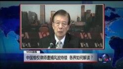 VOA连线:中国维权律师遭捕风波持续 各界如何解读?