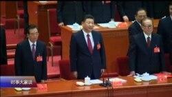 时事大家谈:中共新党章,是否为习近平量身订造?