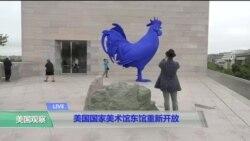 美国国家美术馆东馆三年装修后重开
