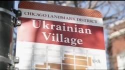 Українське Чикаго: Як діаспора зуміла розбудувати один із найпрестижніших районів поміж американців. Відео