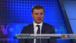 Світовий банк надав Україні позикові гарантії на 750 мільйонів доларів. Інтерв'ю з Романом Качуром. Відео