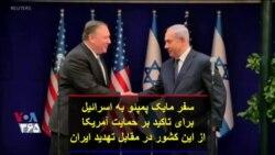 سفر مایک پمپئو به اسرائیل برای تاکید بر حمایت آمریکا از این کشور در مقابل تهدید ایران