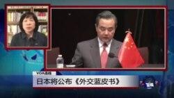 VOA连线:日本将公布《外交蓝皮书》