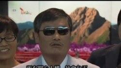 2013-07-11 美國之音視頻新聞: 陳光誠結束台灣訪問返回美國