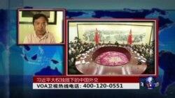 时事大家谈:习近平大权独揽下的中国外交
