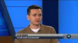 """У чому помиляються """"Вашингтонські мрійники"""" розповів російський опозиціонер Яшин. Відео"""