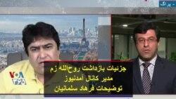 بازداشت روحالله زم، مدیر کانال آمدنیوز؛ فرهاد سلمانیان از رادیو فردا گزارش میدهد