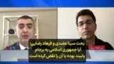 بحث سینا عضدی و فرهاد رضایی: آیا جمهوری اسلامی به برجام پایبند بوده یا آن را نقض کرده است