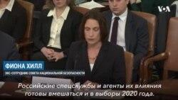 Хилл: «Россия готова снова вмешаться в выборы в США»