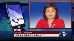 VOA连线林若雩: 南中国海裁决在即 各界关注