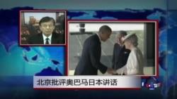 VOA连线:北京批评奥巴马日本讲话