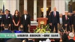 """VOA连线(锺辰芳):台湾驻美代表:香港抗争证明""""一国两制""""完全失败"""