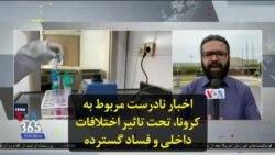 اخبار نادرست مربوط به کرونا، تحت تاثیر اختلافات داخلی و فساد گسترده در ایران
