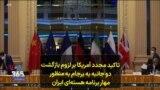 تاکید مجدد آمریکا بر لزوم بازگشت دو جانبه به برجام به منظور مهار برنامه هستهای ایران