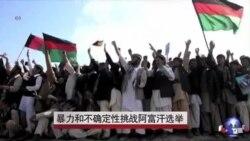 暴力和不确定性挑战阿富汗选举