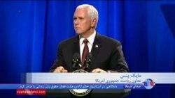 مایک پنس: به جای برنامههای غیرموثر سازمان ملل، به اقلیتهای مذهبی مستقیم کمک میکنیم