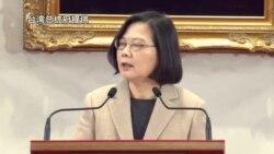台湾总统蔡英文元旦对北京喊话