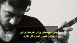 جایزه موسیقی برای هنرمند ایرانی که در کشور اجازه کار ندارد