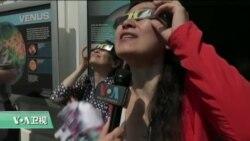 VOA连线: 航空航天博物馆发放数千副观看日食眼镜