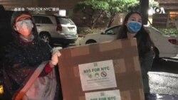 纽约青年华人募资买N95口罩 点对点助纽约抗疫