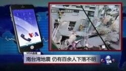 VOA连线:南台湾地震 仍有百余人下落不明