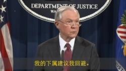 塞申斯表示要回避当局对俄干预美大选的调查