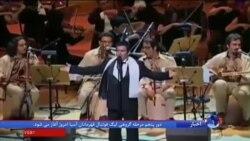 لغو یک کنسرت دیگر در خراسان رضوی؛ اعتراض ها فایده ندارد