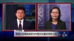 VOA连线:英国议会再批政府与中国交往重经贸轻人权