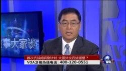VOA卫视(2015年8月17日 第二小时节目 时事大家谈 完整版)