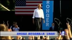 """选举日临近 奥巴马促美国人做""""正确选择"""""""