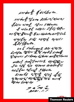 1일 북한 관영매체들이 김정은 국무위원장의 친필 서한을 공개했다.