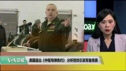 VOA连线(许湘筠):美国退出《中程导弹条约》,分析担忧引发军备竞赛