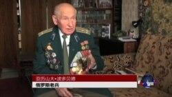 俄罗斯二战老兵忆当年