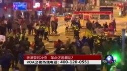 时事大家谈:香港警民冲突:革命还是暴乱?