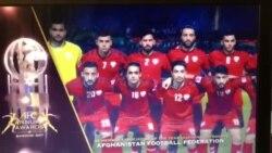 جایزۀ مشتاق کنفدراسیون فوتبال آسیا به افغانستان داده شد