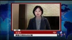 VOA连线: 中国网络黑客攻击台湾媒体及民进党