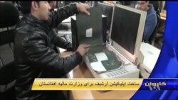 کاروان - ساخت اپلیکیشن آرشیف برای وزارت مالیه افغانستان