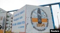 Napis na ulazu u vojni garnizom u blizini sela Nionoksa u oblasti Arkangelsk, Rusija, 7. oktobra 2018.