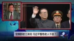 焦点对话:官媒影射江泽民,习近平誓绝老人干政?