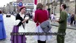 VOA國際60秒(粵語): 2014年08月01日