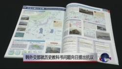 韩外交部就历史教科书问题向日提抗议