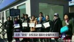 """时事大家谈:北京""""砍伐""""女权活动,国际社会强烈关注"""