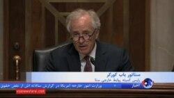 سناتور کورکر: بدرفتاری با صلحبان های سازمان ملل کم نشود، آمریکا بودجه نمی دهد
