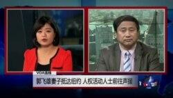 VOA连线王军涛: 郭飞雄妻子抵达纽约 人权活动人士前往声援