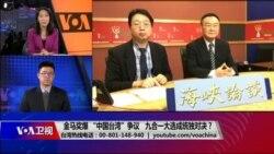 海峡论谈:金马奖爆统独争议 冲击台湾九合一选情?
