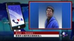 """VOA连线: 香港本土组织青年领袖谈""""勇武抗争"""""""